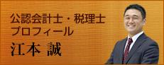 公認会計士・税理士 江本誠プロフィール