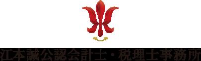 江本誠公認会計士・税理士事務所