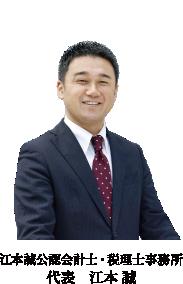 江本誠公認会計士・税理士事務所 代表 江本 誠