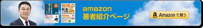 江本誠著者ページ amazon