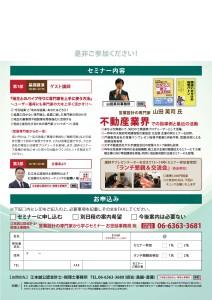 0414_税理士会計士_ura-001